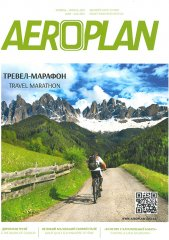 aeroplan-june-july-2015.jpg