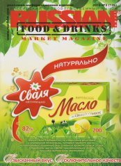 RUSSIAN-FOOD-DRINKS-2013-No3136.jpg